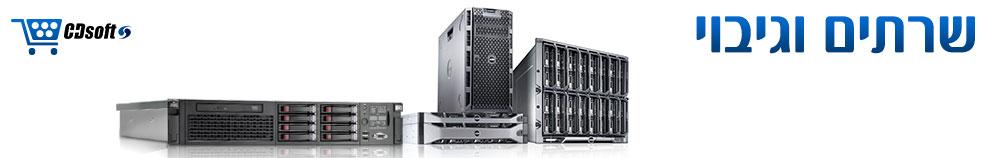 שרתים   hp server   dell server   קניית שרת