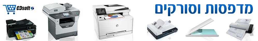 מדפסת, מדפסת לייזר, מדפסת משולבת, סורק, מדפסת HP, מחיר, מדפסת הזרקת דיו